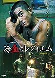 冷血のレクイエム[DVD]