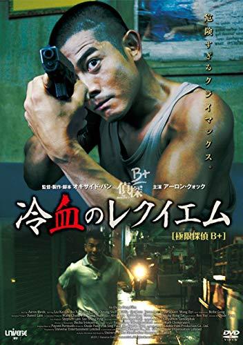 冷血のレクイエム [DVD]