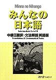 みんなの日本語中級II 翻訳・文法解説 英語版