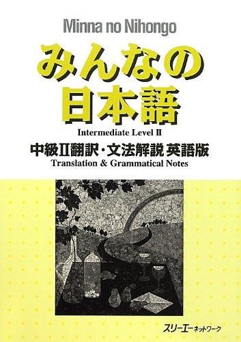 Minna no Nihongo: Chukyu 2 Translation & Grammatical Notes 2 English: Übersetzungen und grammatikalische Erklärungen auf Englisch, Mittelstufe 2