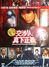 kapo53) 日本映画:劇場映画ポスター【交渉人】 真下正義