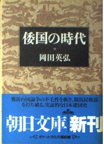 倭国の時代 (朝日文庫)