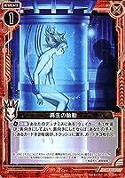 Z/X -ゼクス- EXパック 再生の胎動 ノーマル ゼクステージ! E13-008 | イベント 赤