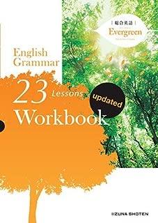 総合英語Evergreen English Grammar 23 Lessons Workbook updated