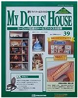 マイドールズハウス全国版 39 ([玩具])
