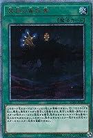 遊戯王 SOFU-JP063 深淵の宣告者 (日本語版 20thシークレットレア) ソウル・フュージョン