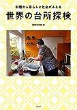表紙写真:世界の台所探検 料理から暮らしと社会がみえる