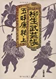 柳生武芸帳 上 (文春文庫)