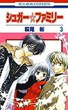 シュガー☆ファミリー 3 (花とゆめコミックス)