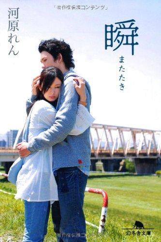 瞬(またたき) (幻冬舎文庫)