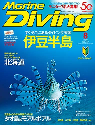 『Marine Diving (マリンダイビング) 2019年08月号NO.657 [雑誌]』のトップ画像
