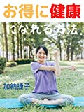 otokunikennkouninareruhouhou (Japanese Edition)