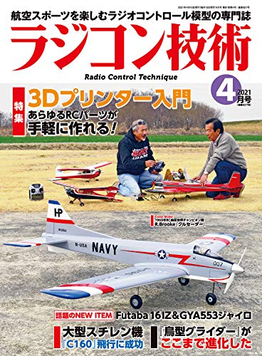ラジコン技術 2021年4月号 [雑誌]