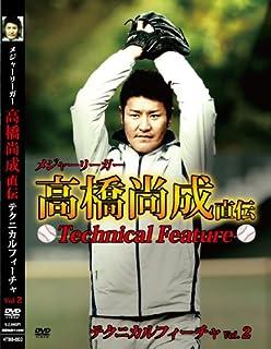 メジャーリーガー 高橋尚成 直伝 テクニカルフィーチャ Vol.2 [DVD]
