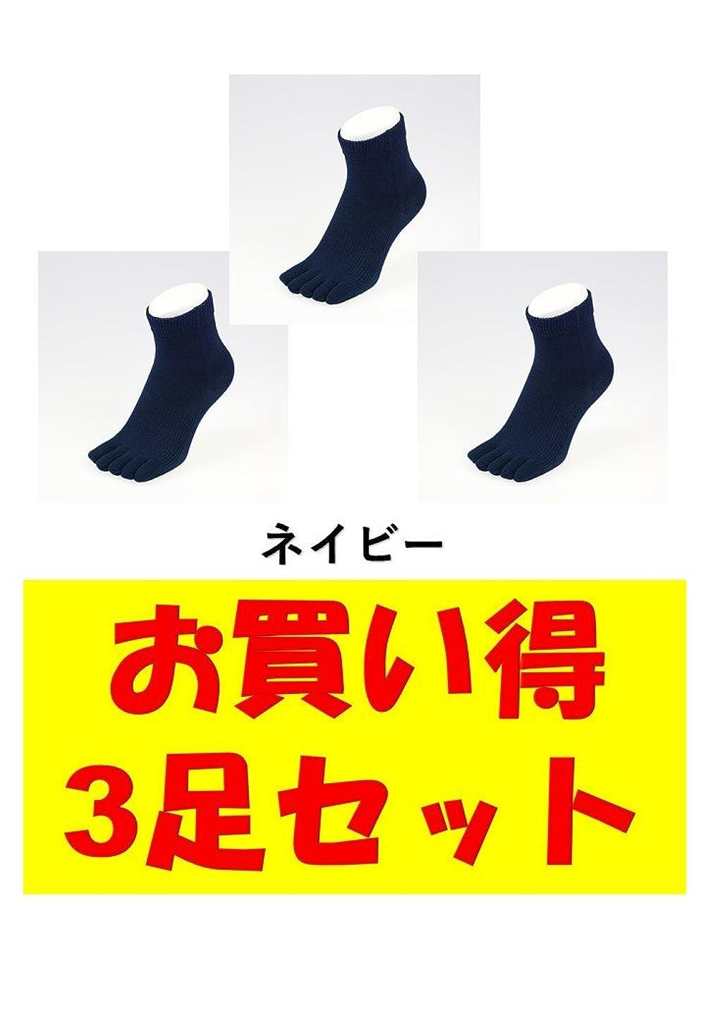 アラート詩遺伝的お買い得3足セット 5本指 ゆびのばソックス Neo EVE(イヴ) ネイビー iサイズ(23.5cm - 25.5cm) YSNEVE-NVY