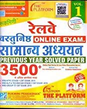 The Platform Vol 1 Objective General Studies Previous Year Solved Paper Book for Railway Exams