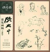 张大千课徒画稿(新版)/名家课徒稿临本