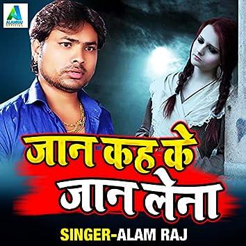 Jaan Kah Ke Jann Lena (Bhojpuri Sad Song)