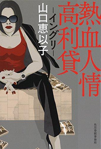 熱血人情高利貸―イングリ (ハルキ文庫 や)