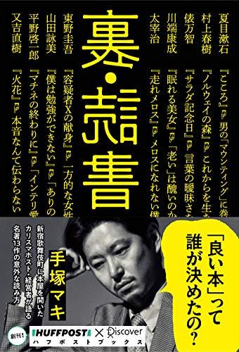 裏・読書 (ハフポストブックス)