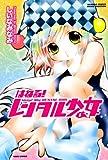 はねる!レンタル少女 1 (バンブー・コミックス MOMO SELECTION)