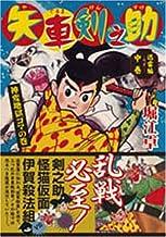 矢車剣之助〔完全版〕―迅雷編―【中】 (マンガショップシリーズ 250)