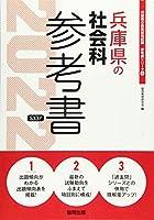 兵庫県の社会科参考書 2022年度版 (兵庫県の教員採用試験「参考書」シリーズ)