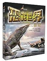 恐龙世界 三叠纪