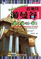 搭地铁游曼谷(2012-2013版) 9787115275837 墨刻编辑部 人民邮电出版社