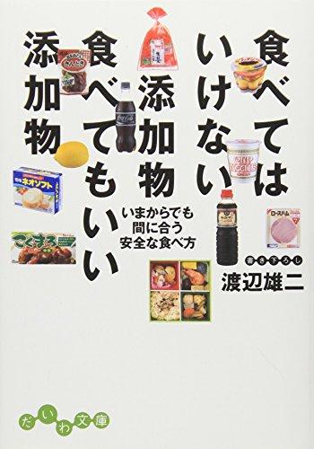 食べてはいけない添加物 食べてもいい添加物 (だいわ文庫)