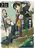 朝起きたらダンジョンが出現していた日常について 迷宮と高校生(2)(完) (ガンガンコミックス UP!)