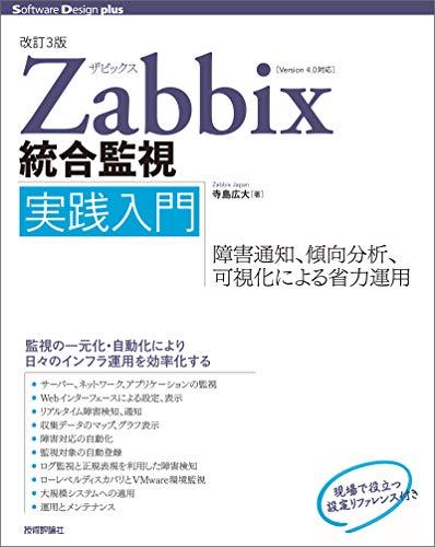 [改訂3版]Zabbix統合監視実践入門 ―障害通知,傾向分析,可視化による省力運用 Software Design plus