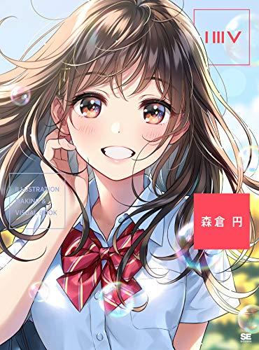 ILLUSTRATION MAKING & VISUAL BOOK 森倉円