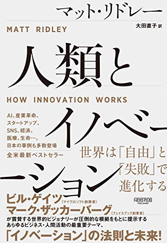 人類とイノベーション:世界は「自由」と「失敗」で進化する (NewsPicksパブリッシング)