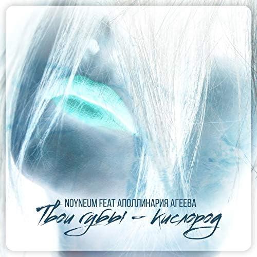 Noyneum feat. Аполлинария Агеева