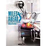 Miles Ahead / マイルス・デイヴィス 空白の5年間 (吹替版)