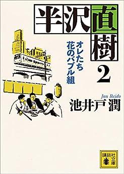 Amazon.co.jp: 半沢直樹 2 オレたち花のバブル組 (講談社文庫) eBook: 池井戸潤: Kindleストア