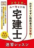 2020年版 ユーキャンの宅建士 速習レッスン (ユーキャンの資格試験シリーズ)