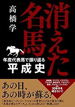 [高橋学]の消えた名馬 ―年度代表馬で振り返る平成史―