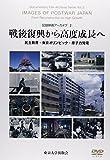 戦後復興から高度成長へ: 民主教育・東京オリンピック・原子力発電 (記録映画アーカイブ2)