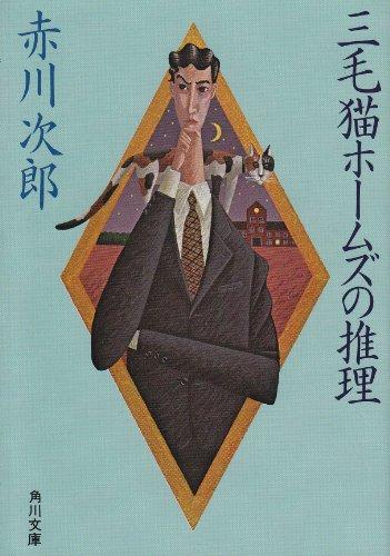 三毛猫ホームズの推理 (角川文庫)の詳細を見る