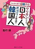 ワリカンにする日本人 オゴリが普通の韓国人 (角川ソフィア文庫)