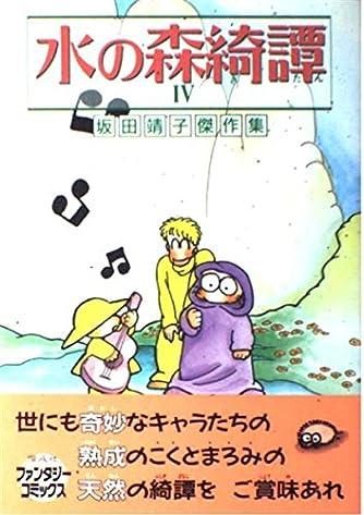 水の森綺譚 (4) (ファンタジーコミックス―坂田靖子傑作集)
