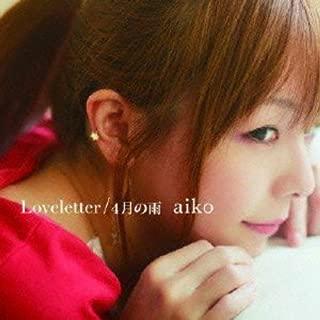 Loveletter/4月の雨 (通常仕様)