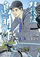相談役 島耕作(3) (モーニングコミックス)