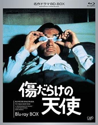 名作ドラマBDシリーズ 傷だらけの天使 Blu-ray-BOX(3枚組 全26話収録)