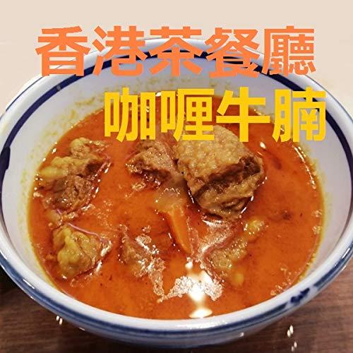 「冷凍商品」香港茶餐廳ギュウナン(牛南)カレー 2人前セット(ほんこんちゃーちゃんてんかれーにうなん)