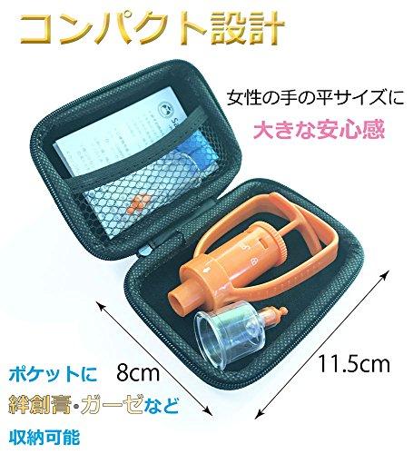 SafetyLife『ポイズンリムーバー』