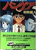パンゲア〈4〉 (角川文庫―スニーカー文庫)