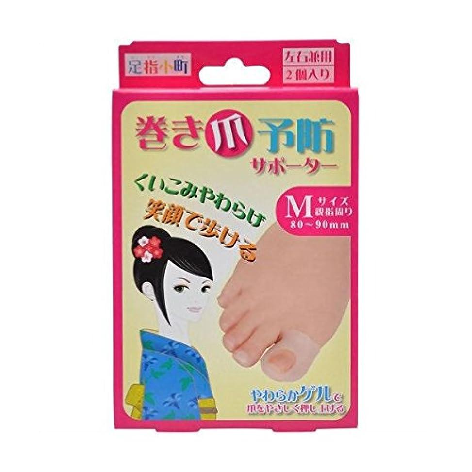 声を出して差別置くためにパック足指小町 巻き爪予防サポーター M 2個入